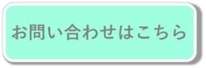 http://noriko-musicschool.com/contact/