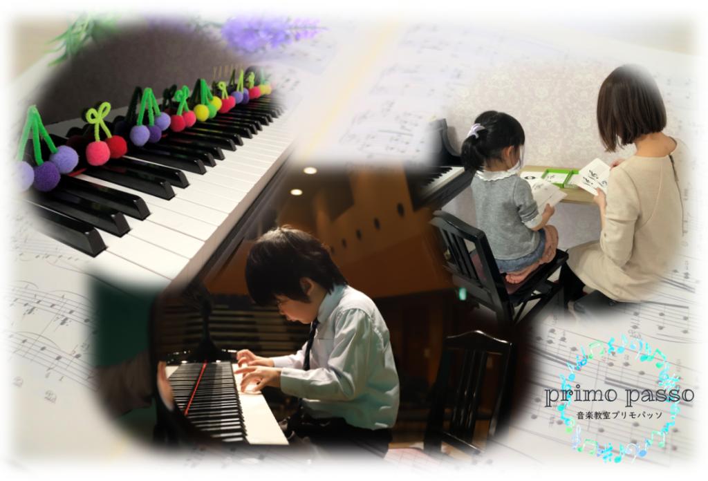音楽教室Primo passoへようこそ