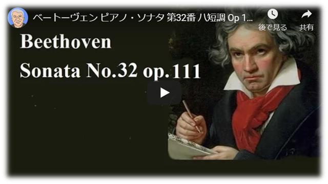ベートーベンピアノソナタ第32番