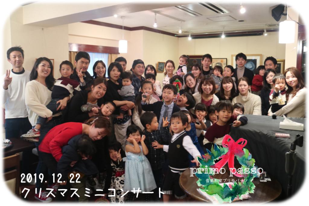 2019.12.22クリスマスミニコンサート